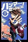 ハンマーセッション!(9) (講談社コミックス)