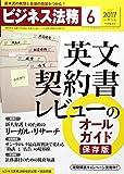 ビジネス法務 2017年 06 月号 [雑誌]