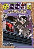 日本史探偵コナン・シーズン2 5幕末動乱: 24時間の盟友 (名探偵コナン歴史まんが)