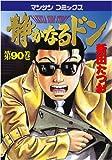 静かなるドン (90) (マンサンコミックス)