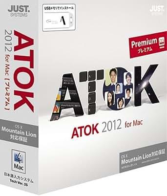 ATOK 2012 for Mac [プレミアム] 通常版