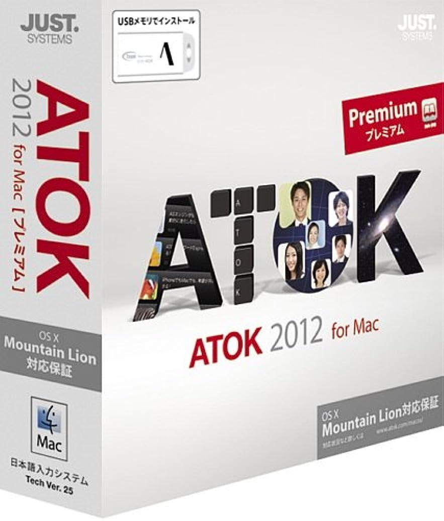 飾る飾る特異性ATOK 2012 for Mac [プレミアム] 通常版