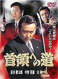 首領への道 [レンタル落ち] (全24巻) [マーケットプレイス DVDセット商品]