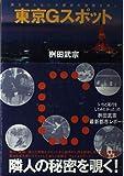 東京Gスポット―誰も知らない大都会の裏側を歩く