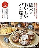 栃木のおいしいパン屋さん