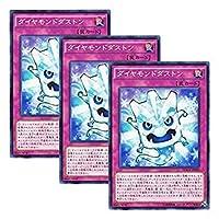 【 3枚セット 】遊戯王 日本語版 MACR-JP080 ダイヤモンドダストン (ノーマル)