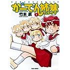 がーでん姉妹(1) (バンブーコミックス)