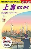 D02 地球の歩き方 上海 杭州 蘇州 2019~2020