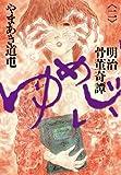 明治骨董奇譚 ゆめじい 2 (ビッグコミックススペシャル)