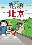 てくてく北京 (てくてく旅シリーズ)