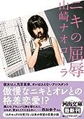 山崎ナオコーラ『ニキの屈辱』の表紙画像