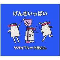 げんきいっぱい(初回限定盤)(DVD付)
