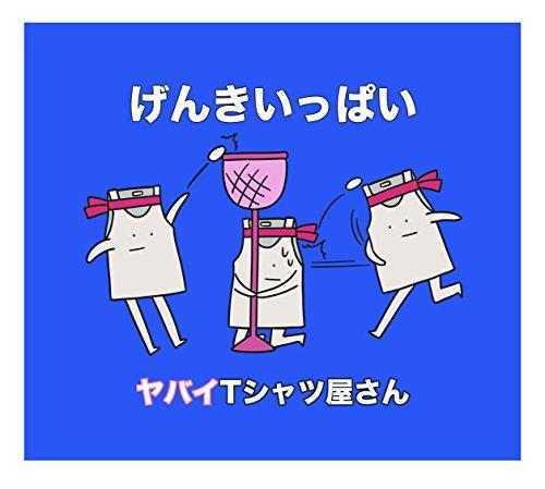 [画像:げんきいっぱい(初回限定盤)(DVD付)]