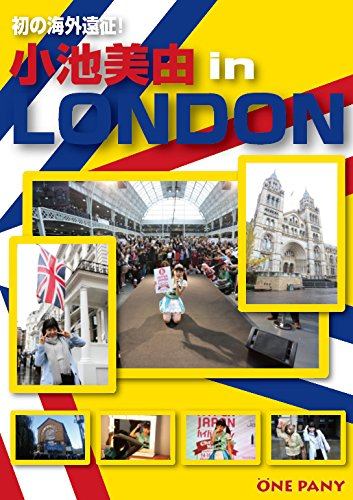 初の海外遠征!小池美由 IN LONDON [・・・