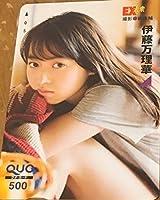 EX大衆 クオカード 伊藤万理華 乃木坂46抽プレ 限定 QUO