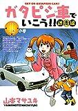 ガタピシ車でいこう!! 迷走編(4) (ヤングマガジンコミックス)
