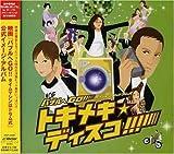 バブルへGO!タイムマシンはドラム式 presents「バブルへGO!!トキメキ☆ディスコ!!」