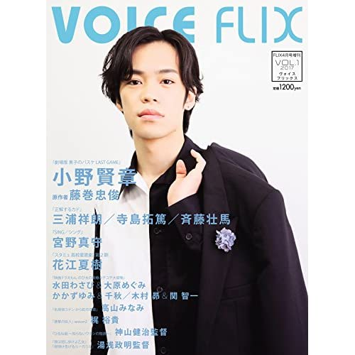 VOICE FLIX vol.1(ヴォイスフリックス)FLIX2017年4月号増刊