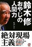 鈴木修 おやじの人間力