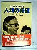人類の希望―イリイチ日本で語る (1981年)
