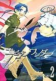 エビアンワンダー: 2 (ZERO-SUMコミックス)(おがき ちか)
