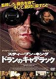 スティーブン・キング ドランのキャデラック [DVD]
