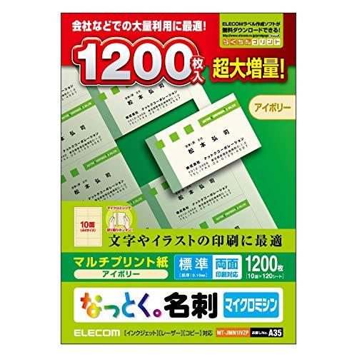 なっとく名刺 (マイクロミシン・標準) 10面×120シート 1200枚 MT-JMN1IVZP