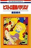 ビストロ温泉パタリロ! (花とゆめコミックス)