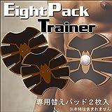 EightPackTrainer (エイトパックトレーナー)替えパッド2枚入 ※本体は含まれません