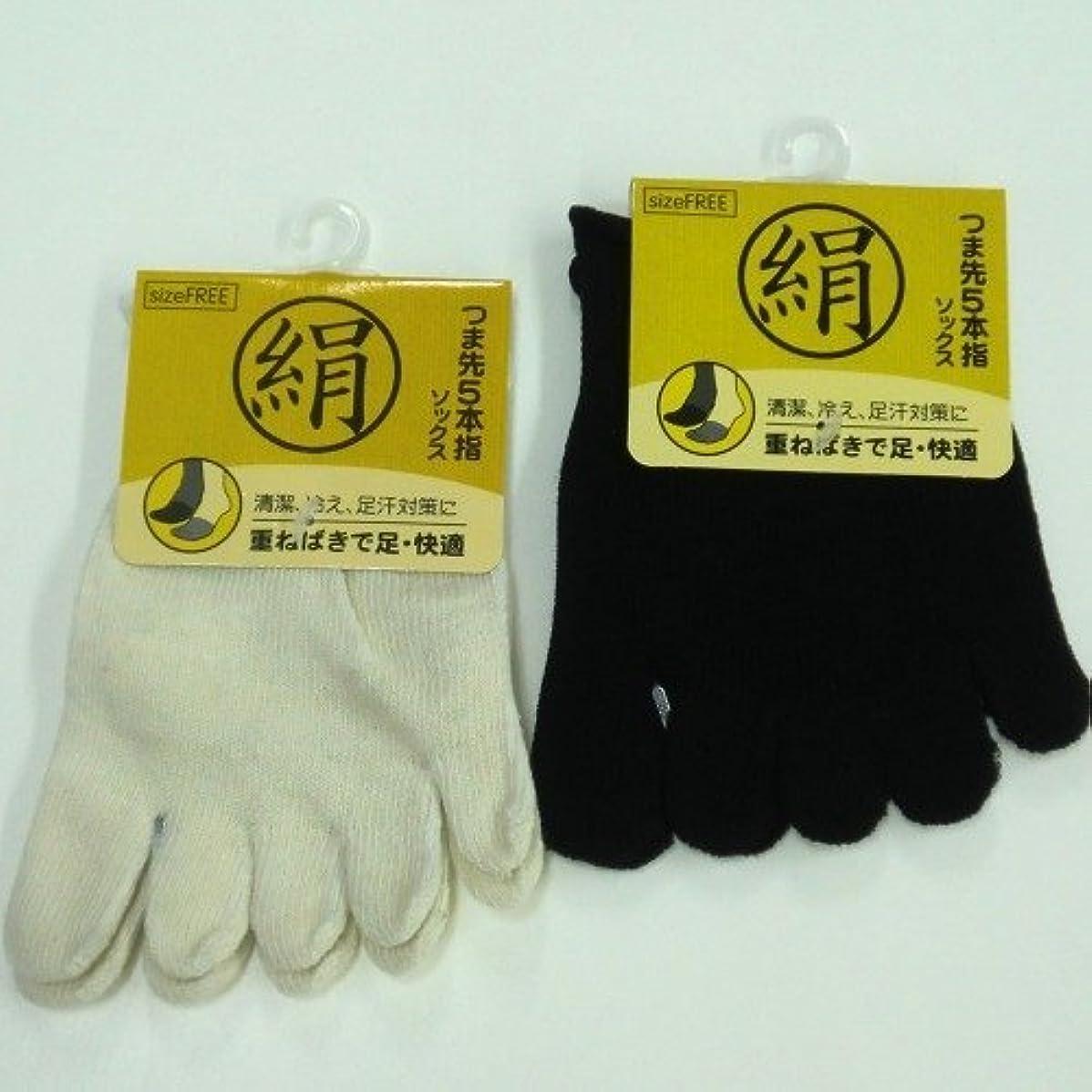 狂った満了流暢シルク 5本指ハーフソックス 足指カバー 天然素材絹で抗菌防臭 3足組 (色はお任せ)