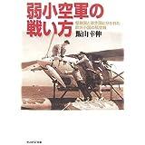 弱小空軍の戦い方―枢軸国と連合国に分かれた欧州小国の航空戦 (光人社NF文庫)