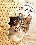 猫つぐらの作り方: 藁や紙紐で編む猫の家