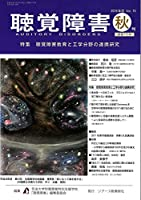 聴覚障害 Vol.73 秋号(通巻775号)