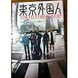 東京外国人