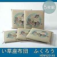 い草座布団 ふくろう 5枚組 HGW620149