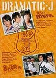 DRAMATIC-J(2)「僕らのミラクルサマー」「8月10日、僕らは花火を上げる…」[DVD]