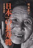 日本一の長寿郷―山口県東和町