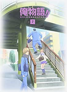 俺物語!! DVD  Vol.7