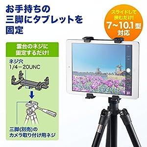サンワダイレクト iPad・タブレット三脚固定ホルダー 7~10.5インチ対応 三脚アタッチメント 200-CAM030
