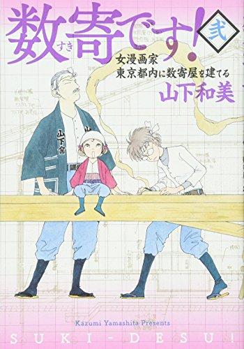 数寄です! 2―女漫画家東京都内に数寄屋を建てる (愛蔵版コミックス)