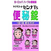 【指定第2類医薬品】ヤマモトのセンナTS便秘錠 450錠