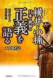横井小楠日本と世界の「正義」を語る―起死回生の国家戦略
