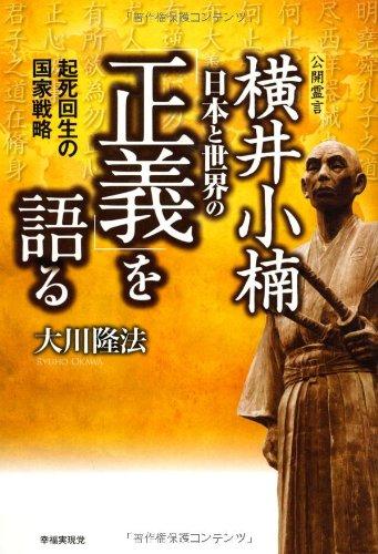 横井小楠日本と世界の「正義」を語る―起死回生の国家戦略の詳細を見る