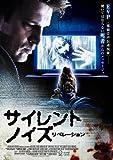 サイレント・ノイズ リべレーション[DVD]