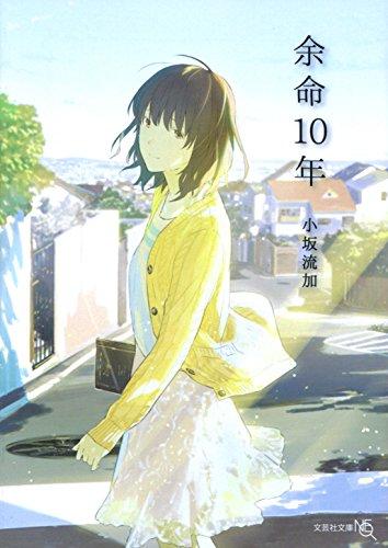 余命10年 (文芸社文庫 NEO こ 5-1) -