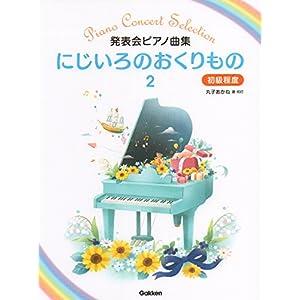 発表会ピアノ曲集 にじいろのおくりもの(2) 初級程度