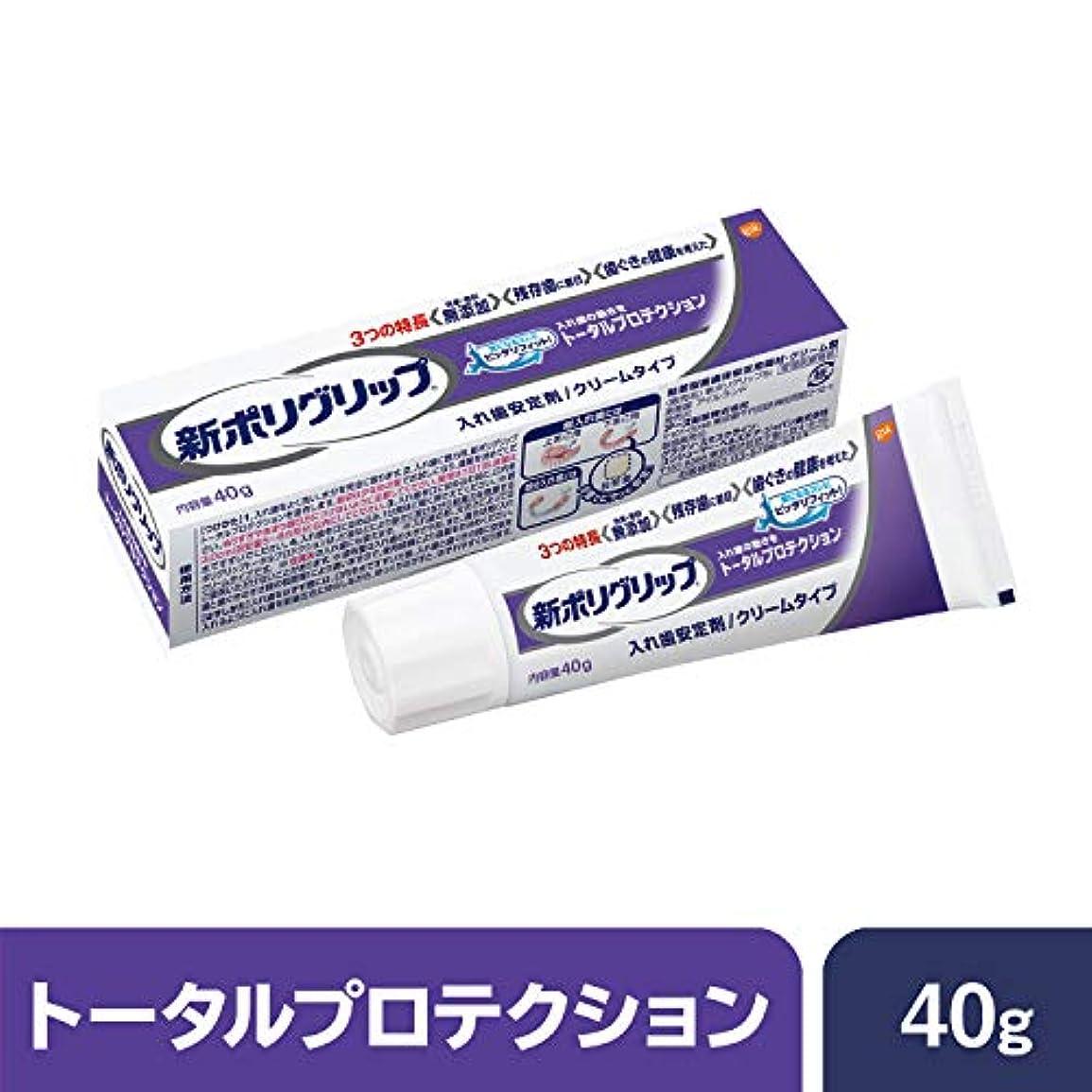 ラッチノート胆嚢部分?総入れ歯安定剤 新ポリグリップ トータルプロテクション (残存歯に着目) 40g