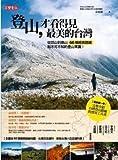 登山,才看得見最美的台灣