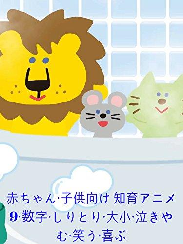 赤ちゃん・子供向け 知育アニメ9・数字・しりとり・大小・泣きやむ・笑う・喜ぶ