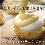 シュークリーム【お取り寄せ】カスタード&ホイップクリームをたっぷり絞るシュークリーム【12個入り】
